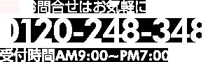 お問合せはお気軽に! フリーダイヤル0120-248-348(受付時間AM9:00~PM7:00)