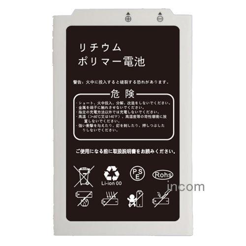 リチウムバッテリー IM-5A-007